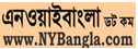 New York Bangla News