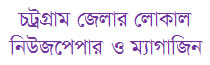 Chittagong Local newspaper