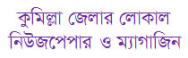 Comilla local Newspaper