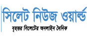 sylhet news world