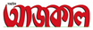 Weekly Ajkal Canda News